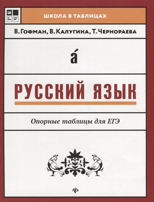 Гофман В., Калугина В., Чернораева Т. Русский язык Опорные таблицы для ЕГЭ