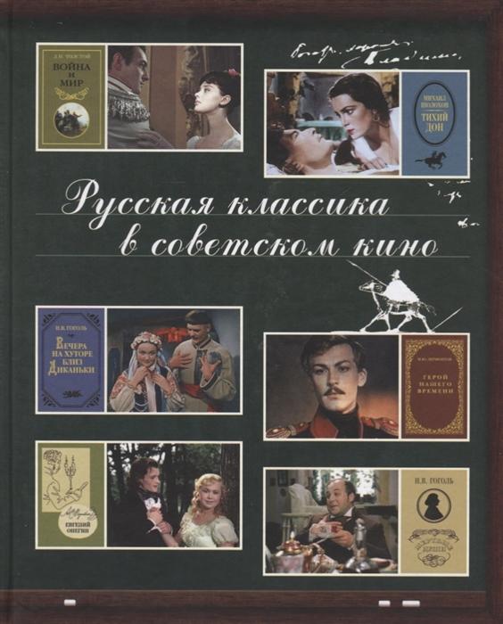цена на Жданова М. (сост.) Русская классика в советском кино