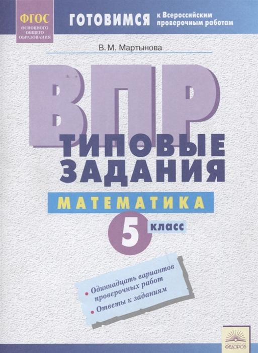 Мартынова В. ВПР Математика 5 класс Типовые задания Рабочая тетрадь