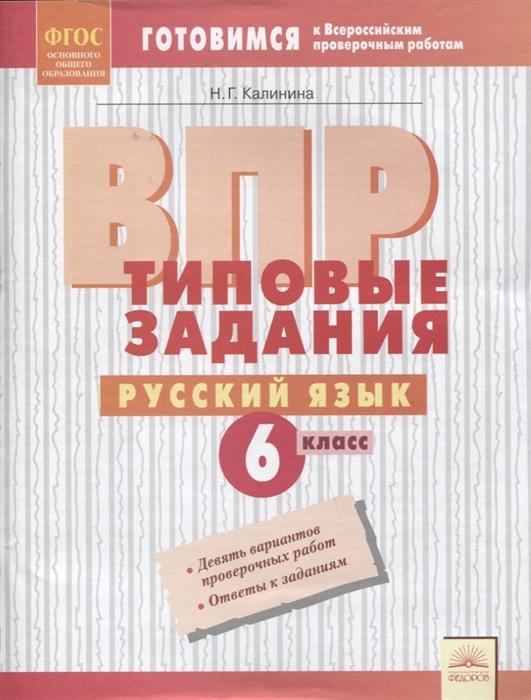 Калинина Н. ВПР Русский язык 6 класс Типовые задания Тетрадь-практикум