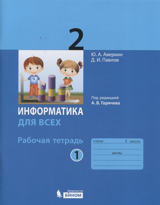 Аверкин Ю., Павлов Д. Информатика 2 класс Рабочая тетрадь В 2-х частях Часть 1 цена и фото