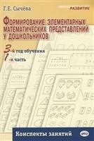 Формирование элементарных математических представлений у дошкольников. 3-й год обучения. Конспекты занятий. 1-я часть