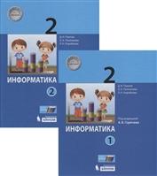 Информатика. 2 класс (комплект из 2 книг)