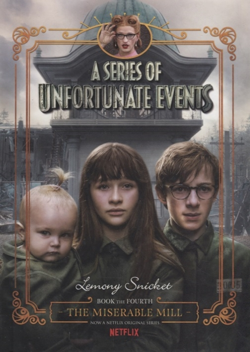 Snicket L. A Series of Unfortunate Events 4 The Miserable Mill chain of events