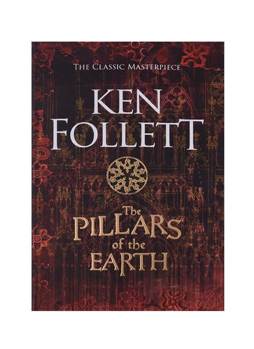 Follett K. The Pillars of the Earth цена и фото