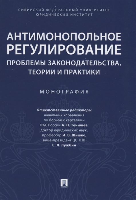 Тенишев А., Шишко И., Лужбин Е. (ред.) Антимонопольное регулирование проблемы законодательства теории и практики цена 2017