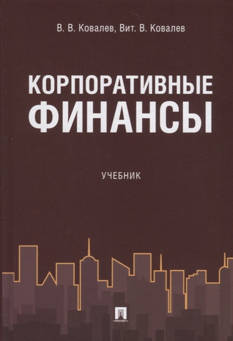Ковалев В., Ковалев В. Корпоративные финансы Учебник андрей ковалев гностические этюды