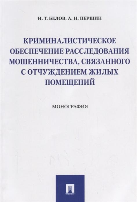 Белов И., Першин А. Криминалистическое обеспечение расследования мошенничества связанного с отчуждением жилых помещений