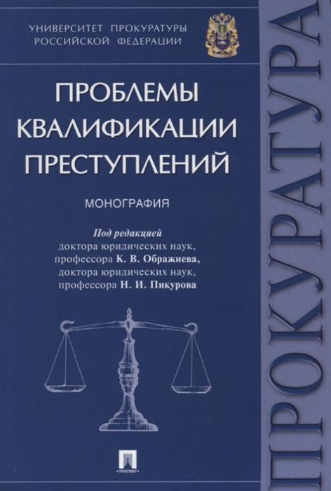 Ображиев К., Пикуров Н. (ред.) Проблемы квалификации преступлений цена