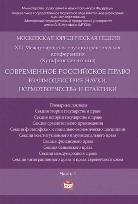 Современное российское право взаимодействие науки нормотворчества и практики Материалы конференции Часть 1