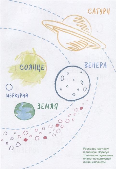 """Креативная раскраска """"Космос"""". Наклей, дорисуй и раскрась ..."""