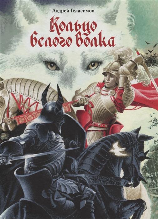 Геласимов А. Кольцо Белого Волка цена