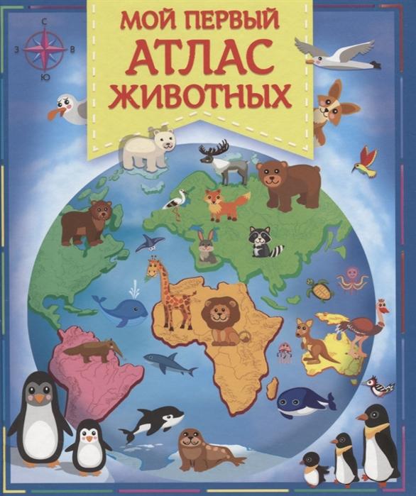 цены на Шестакова И. (отв. ред.) Мой первый атлас животных  в интернет-магазинах