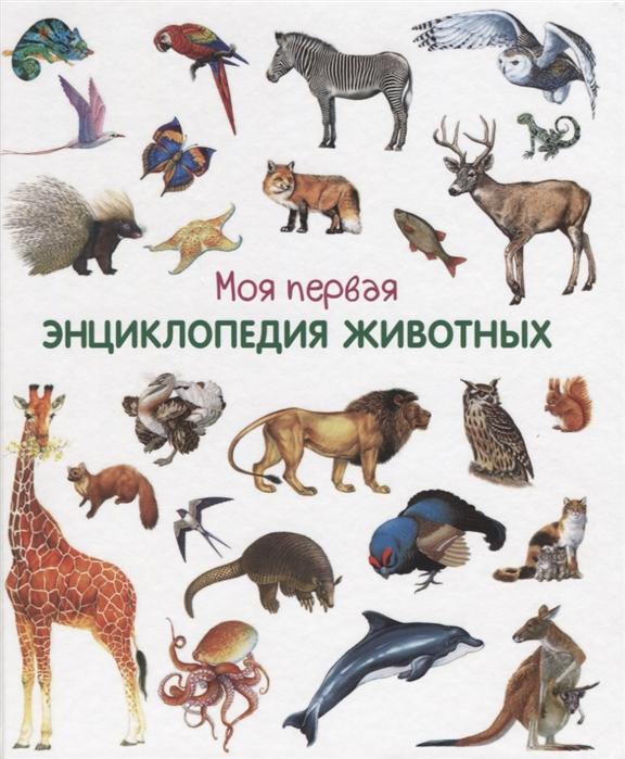 Шестакова И. (отв. ред.) Моя первая энциклопедия животных