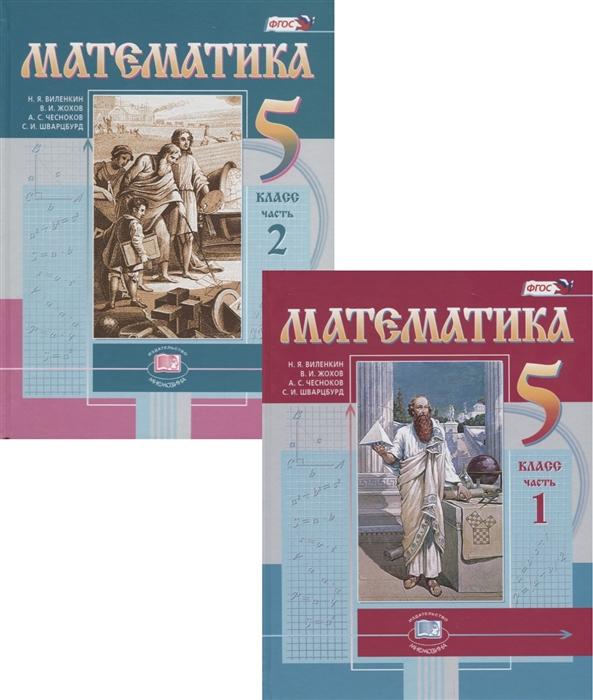 Математика 5 класс Учебник в 2 частях комплект из 2 книг