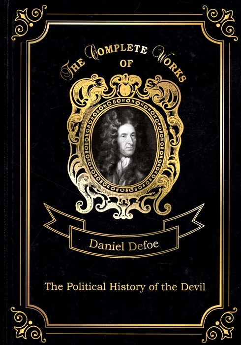 Defoe D. The Political History of the Devil daniel defoe the political history of the devil