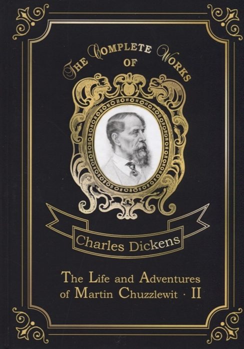 Dickens C. The Life and Adventures of Martin Chuzzlewit II r c v meyers life and adventures of lewis wetzel