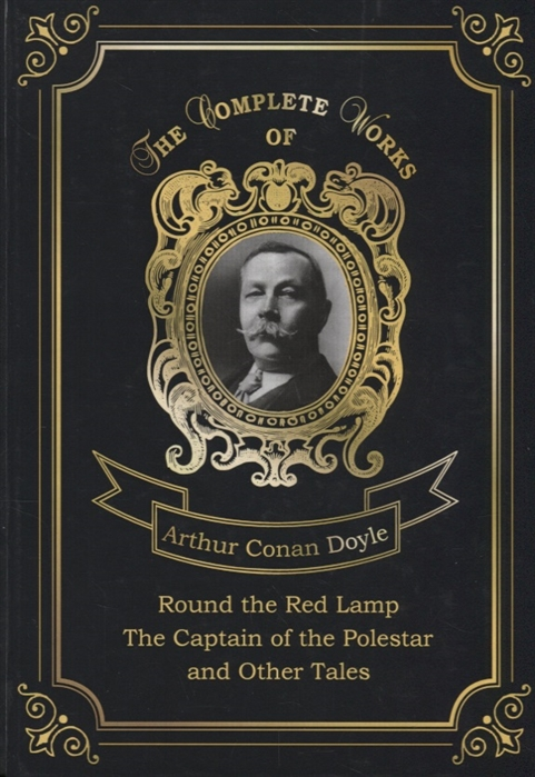 Doyle A. Round the Red Lamp The Captain of the Polestar and Other Tales doyle a c the green flag and other tales зеленый флаг и другие рассказы на англ яз