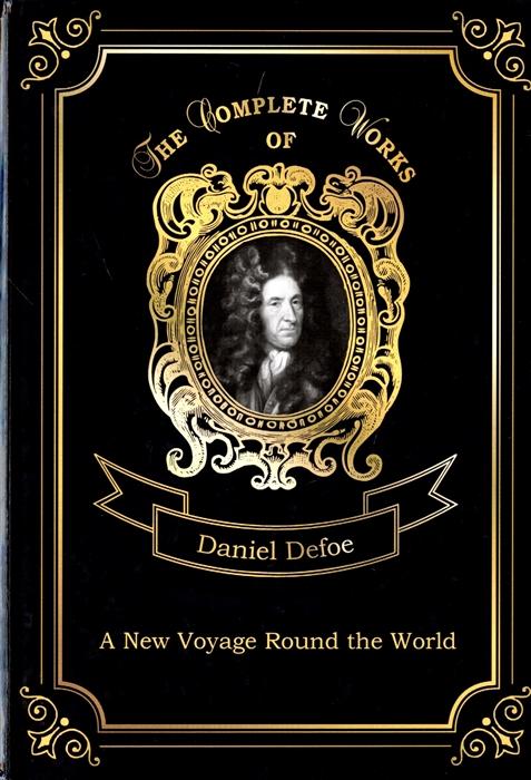 Defoe D. A New Voyage Round the World defoe d a new voyage round the world