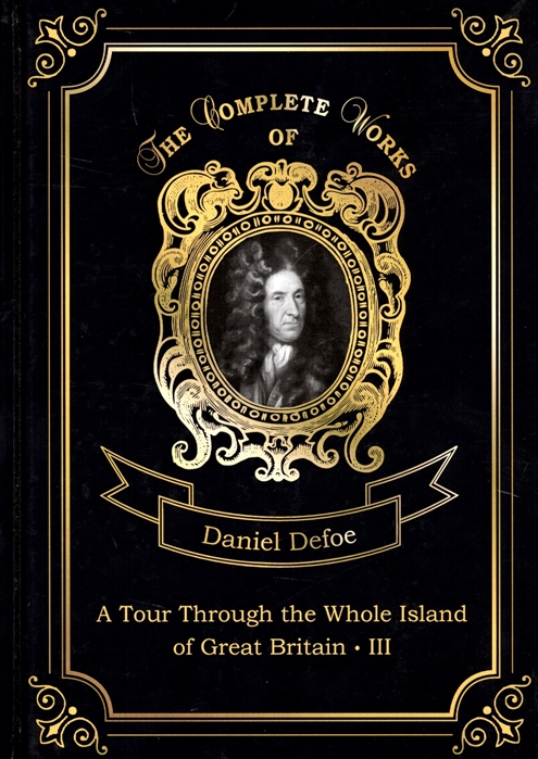 Defoe D. A Tour Through the Whole Island of Great Britain III даниэль дефо a tour through the whole island of great britain iii