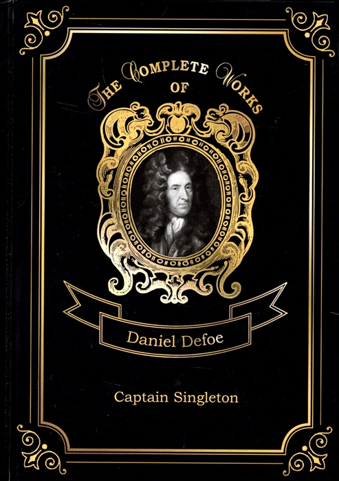 лучшая цена Defoe D. Captain Singleton