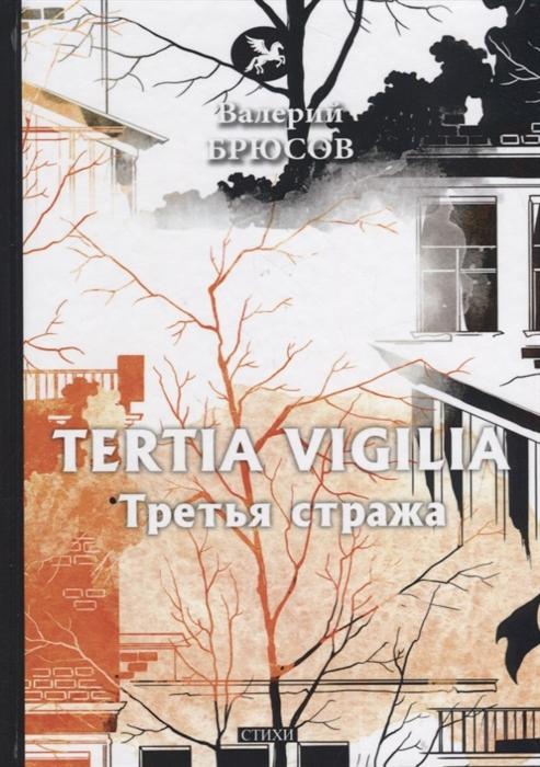 Брюсов В. Tertia Vigilia Третья страж Стихи