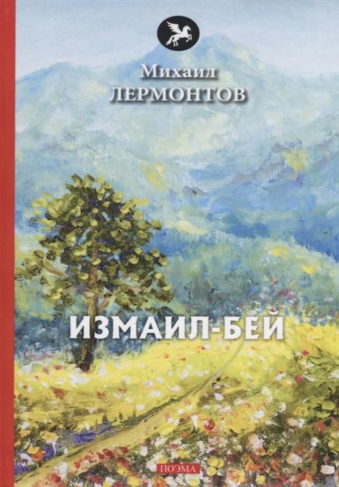 цены Лермонтов М. Измаил-Бей