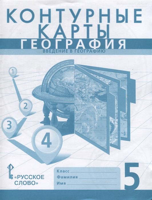 Контурные карты География Введение в географию 5 класс