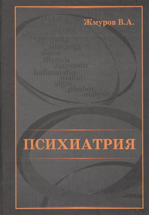 Жмуров В. Психиатрия цена в Москве и Питере