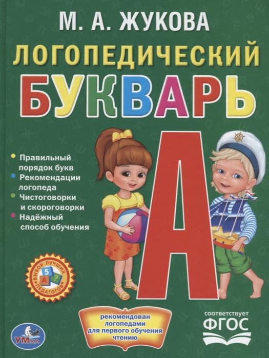 Жукова М. Логопедический букварь акименко в логопедический букварь