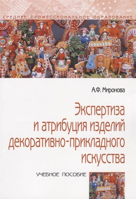 Экспертиза и атрибуция изделий декоративно-прикладного искусства Учебное пособие