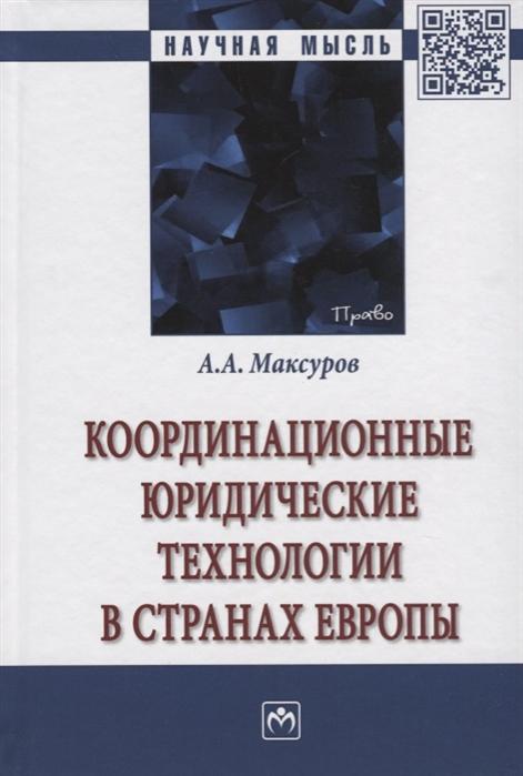 Максуров А. Координационные юридические технологии в странах Европы Монография