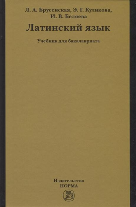 Брусенская Л., Куликова Э., Беляева И. Латинский язык Учебник для бакалавриата