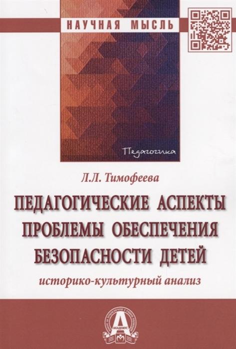 Тимофеева Л. Педагогические аспекты проблемы обеспечения безопасности детей Историко-культурный анализ Монография