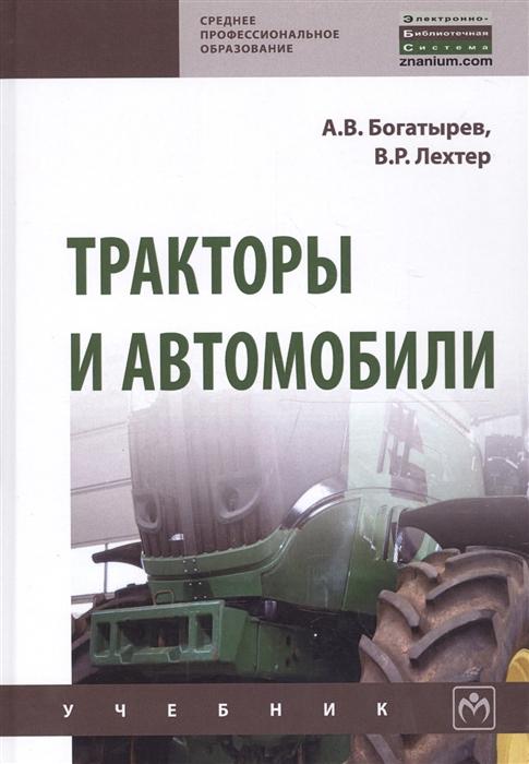Тракторы и автомобили Учебник