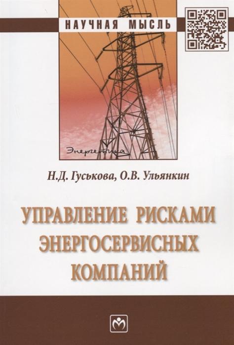 Управление рисками энергосервисных компаний Монография