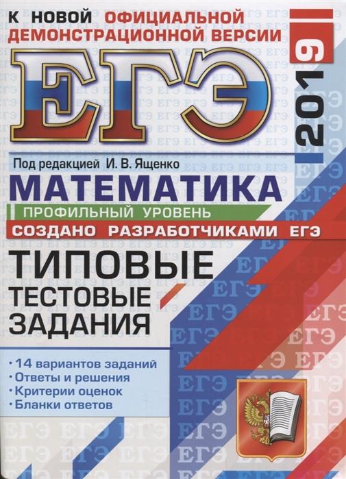 Ященко И. (ред.) ЕГЭ 2019 Математика 14 вариантов Типовые тестовые задания Профильный уровень
