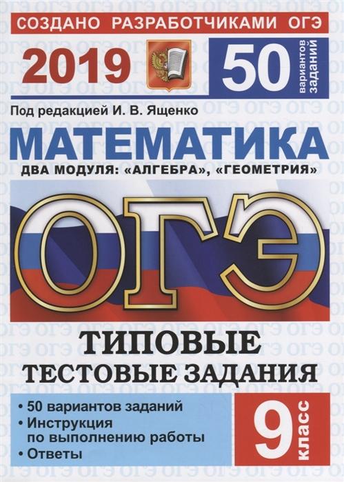 Ященко И. (ред.) ОГЭ 2019 Математика 50 вар Типовые тестовые задания