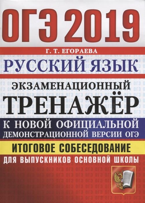 Егораева Г. ОГЭ 2019 Русский язык Экзаменационный тренажер Итоговое собеседование для выпускников основной школы