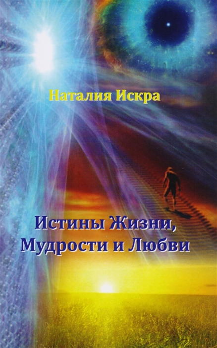 Искра Н. Истины Жизни Мудрости и Любви nicole campione barr power control and influence in sibling relationships across development new directions for child and adolescent development number 156