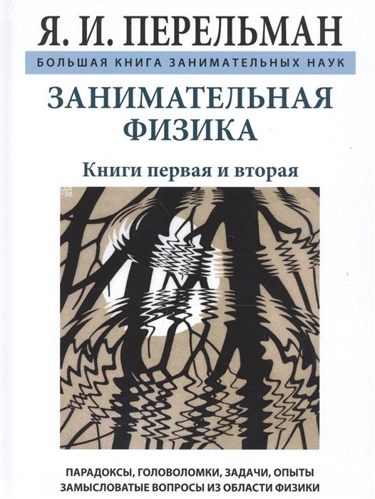 Перельман Я. Занимательная физика Книги первая и вторая