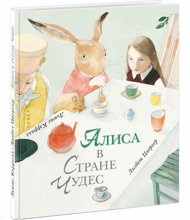 Купить Алиса в Стране Чудес, Нигма, Проза для детей. Повести, рассказы