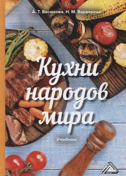 Васюкова А., Варварина Н. Кухни народов мира Учебник цена