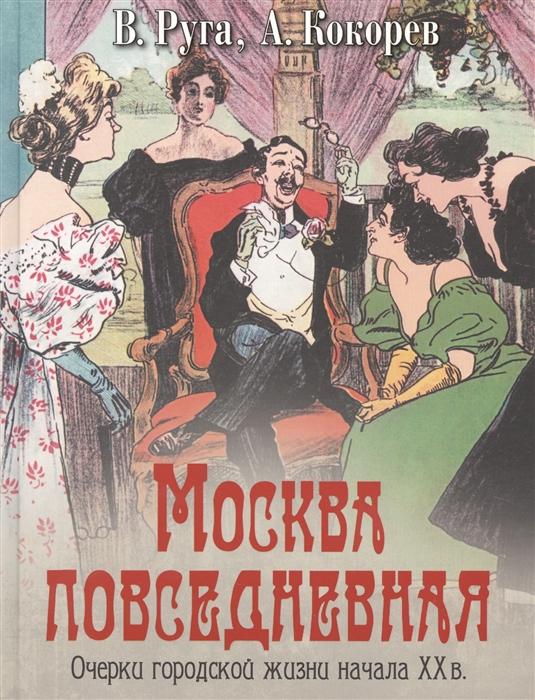 Москва повседневная Очерки городской жизни начала XX века