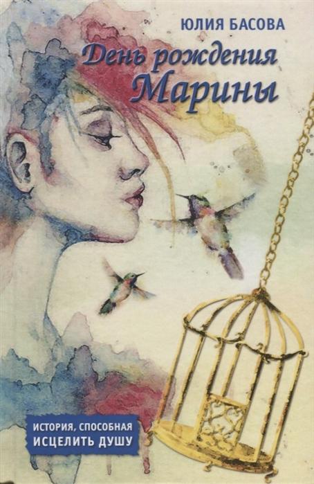 Басова Ю. День рождения Марины спектакль возлюбленные марины