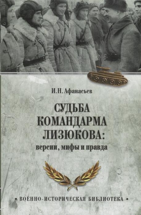 Афанасьев И. Судьба командарма Лизюкова версия мифы и правда