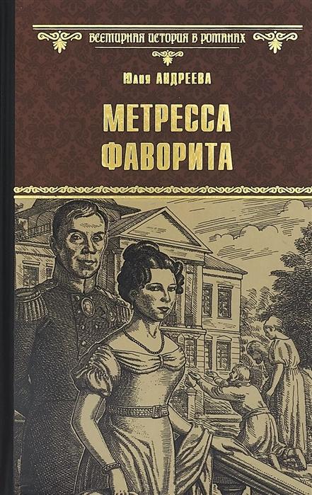Андреева Ю. Метресса фаворита