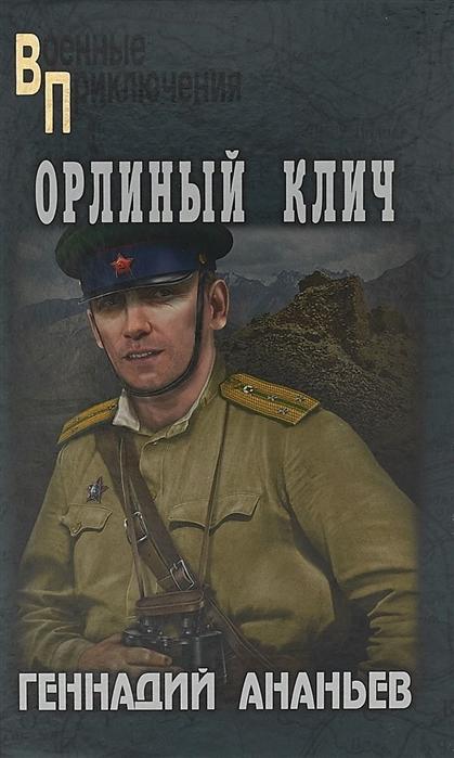 Ананьев Г. Орлиный клич