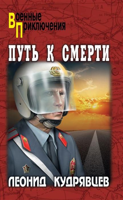 Кудрявцев Л. Путь к смерти