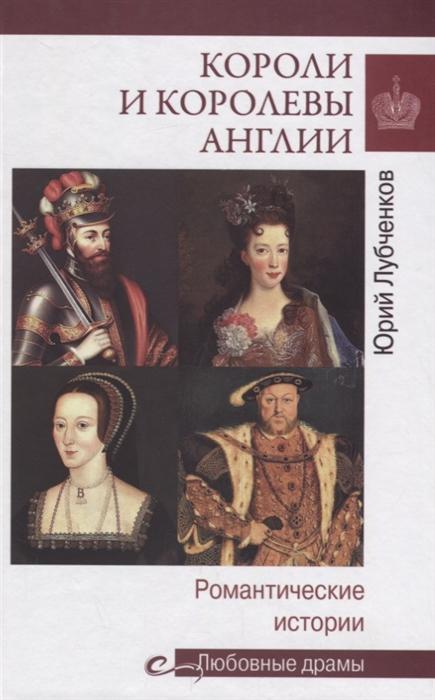 людмила попкова это – франция королиикоролевы Лубченков Ю. Короли и королевы Англии Романтические истории